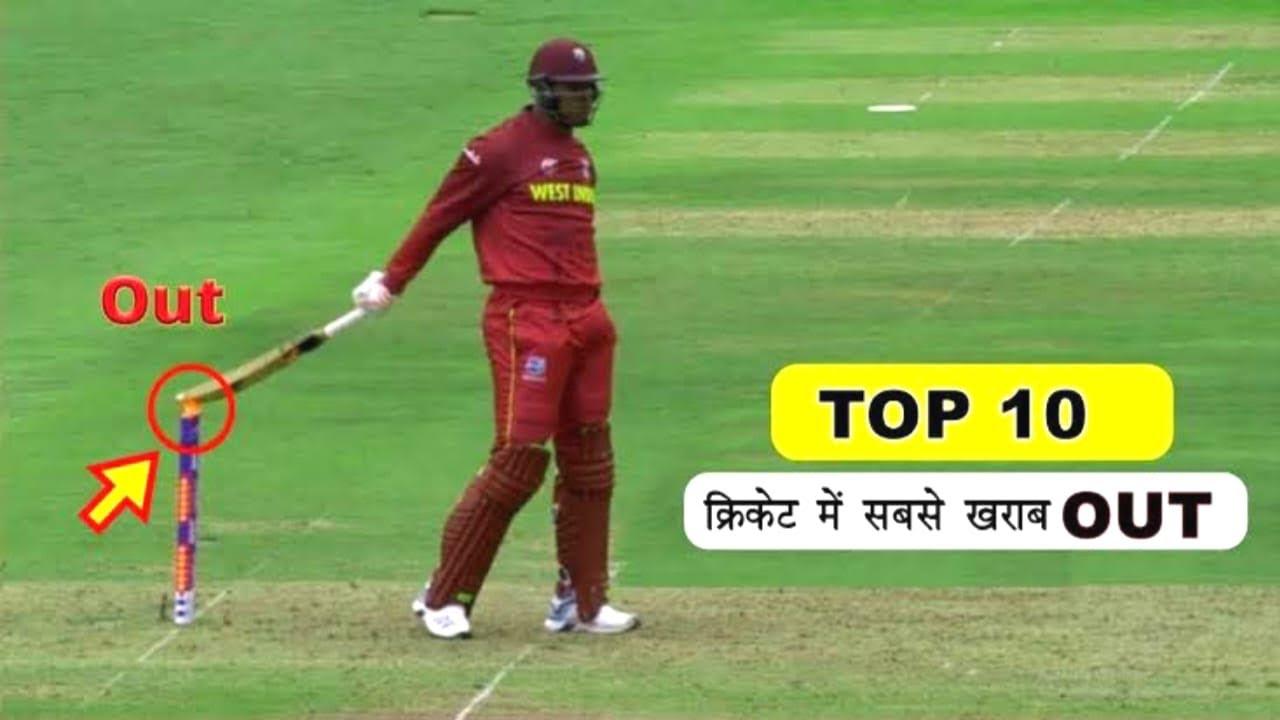 Top 10 Worst Dismissals in Cricket History    क्रिकेट के इतिहास में सबसे खराब Out