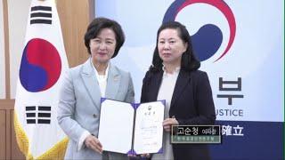 (사)한국공공안전연구원 고순청 이사장, 이창한 원장 법…