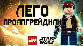 #1 ЛЕГО ПРОАПГРЕЙДИЛИ! - LEGO Звёздные Войны Пробуждение Силы прохождение