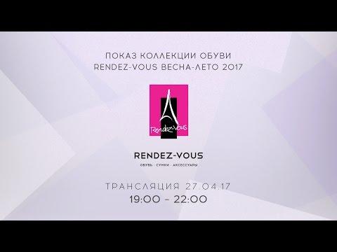Показ весенне-летней коллекции Rendez-Vous C участием Мисс Россия 2017