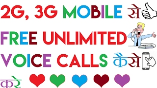 How to Unlimited Voice Call 2G & 3G Android Mobile