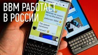 blackBerry BBM работает в России
