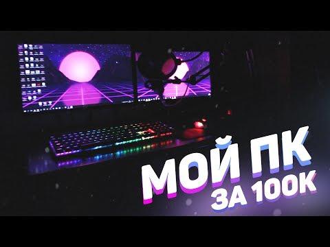 МОЙ ИГРОВОЙ ПК