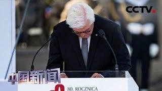 [中国新闻] 波兰举行二战爆发80周年纪念活动 | CCTV中文国际