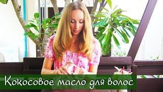 Кокосовое масло для волос. Эффективные способы применения и рекомендации. Тайская косметика.(Подписывайтесь на канал https://www.youtube.com/channel/UCSDlNjX4zy5QhqIcDDGZajQ?sub_confirmation=1 О применении натурального кокосового..., 2015-08-08T13:26:50.000Z)
