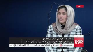 MEHWAR: Rise In Civilian Casualties Discussed/محور: بررسی افزایش تلفات غیر نظامیان درکشور