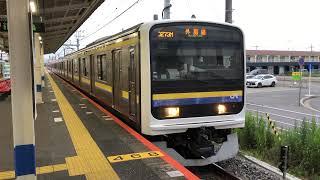 209系2100番台マリC426編成+マリC439編成上総一ノ宮発車