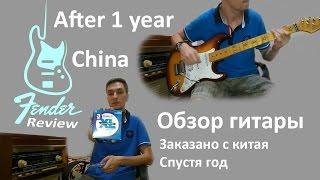 Обзор китайского Fender Stratocaster - ответы на вопросы