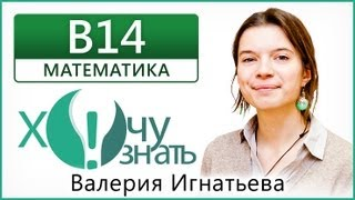 B14 - 1 по Математике Подготовка к ЕГЭ 2013 Видеоурок