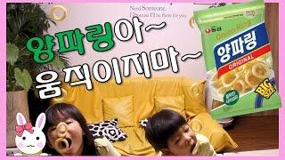 양파링 먹기 게임! 벌칙있어요^^/ Snack game/吃饼干游戏/お菓子ゲーム-챌린지 배틀 토깽이네상상놀이터