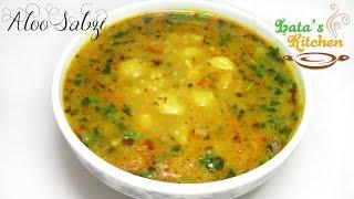 Aloo Sabzi Recipe (potato Curry) — Indian Vegetarian Recipe Video In Hindi With English Subtitles
