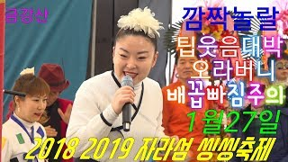 💗까꿍이 오라버니앙앙 깜짝놀랄팁웃음대박 명품 구름관중 1월27일 주간 💗2018 2019 자라섬 씽씽축제