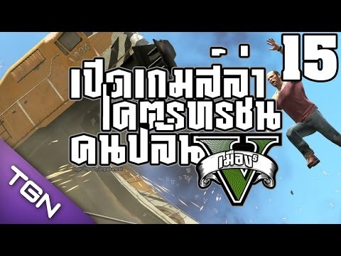 Grand Theft Auto V Let's Play Thai - 15 - รถเต่าทะยานฟ้า! by Lung P