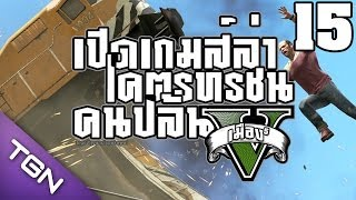 grand theft auto v let s play thai 15 รถเต าทะยานฟ า by lung p