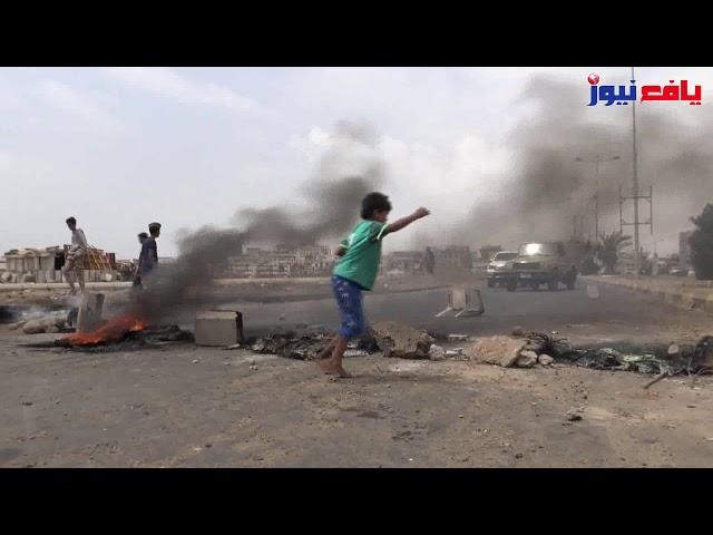 شاهد .. إستمرار قطع الشوارع في العاصمة عدن _ يافع نيوز
