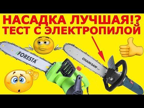 Электропила из Болгарки Днипро-М  GS-140SE / насадка пила из Китая /Какую электропилу выбрать