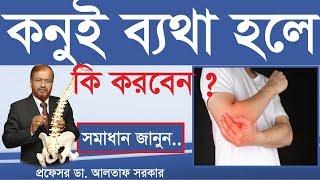 কনুই ব্যথা হলে কি করবো ? Elbow Pain in bangla | health tips bangla | bangla health tips