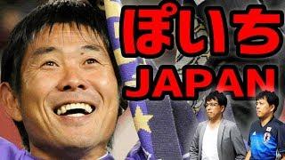 東京五輪サッカー日本代表 率いるのは森保一監督に決定!イトウとサトシのニュースショウ