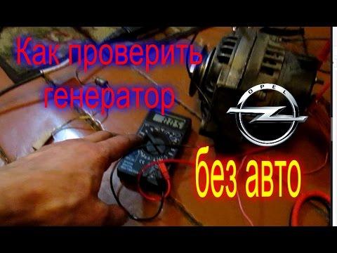 Как проверить любой генератор не установленный на авто