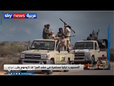 أنقرة تحشد المرتزقة والطيران المسير والسلاح بمحيط سرت  - نشر قبل 3 ساعة