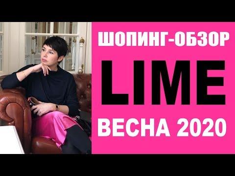 БУДНИ СТИЛИСТА   LIME   ШОПИНГ-ОБЗОР   КОЛЛЕКЦИЯ ВЕСНА 2020   ТРЕНДЫ