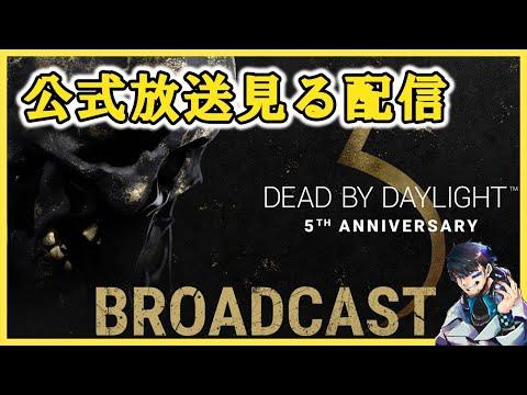 【DbD】公式放送からのバイオハザードPTBやるぞ!!!