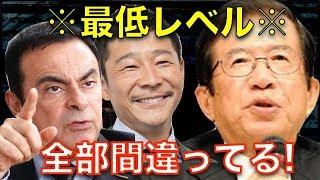 【武田邦彦】カルロスゴーンと前澤社長に学ぶ「最も低レベルの考え方」