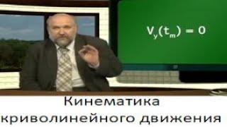 Физика # 02. Кинематика криволинейного движения