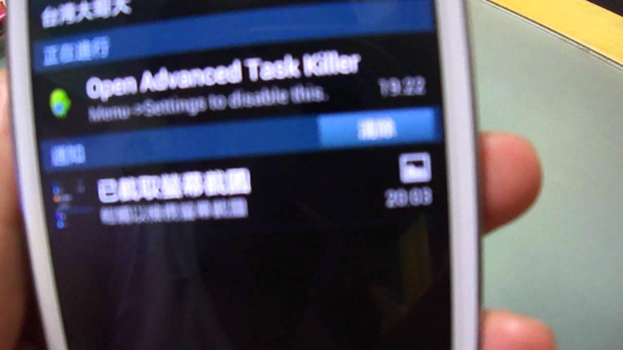 Samsung GALAXY SIII(S3) 擷取螢幕畫面功能 - YouTube