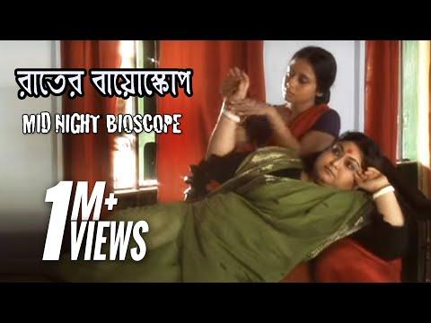 Raater Bioscope (Midnight Bioscope) I Tuhinava Majumder | Full HD Movie