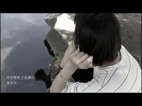 【小宇 宋念宇「同在」專輯 MV 徵選活動】-我呢-趙珮伶