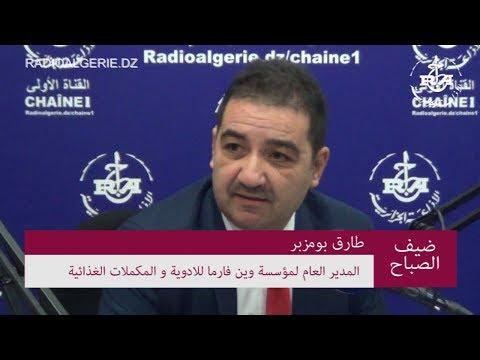 طارق بومزبر المدير العام لمؤسسة وين فارما للادوية و المكملات الغذائية