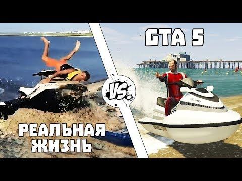 GTA против Реальной