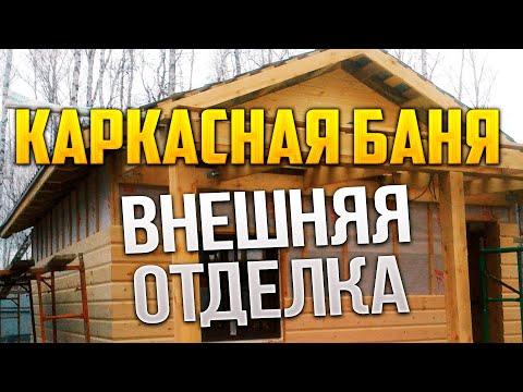видео: Отделка каркасной бани снаружи