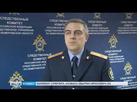 В СК рассказали подробности страшной истории со стрельбой в Кузбассе