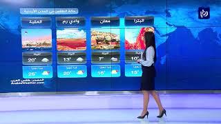 النشرة الجوية الأردنية من رؤيا 25-2-2018