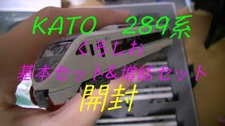 Video Nゲージ KATO 289系「くろしお」 6両基本セット&3両増結セット 開封 download MP3, 3GP, MP4, WEBM, AVI, FLV Januari 2019