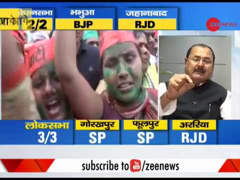 Download Youtube: By-elections results 2018 to be out today: Counting of 25 rounds completed in Phulpur