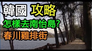 韓國攻略(三) 怎樣去南怡島? 春川雞排街  Korea