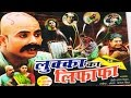 Download Comedy Kissa - Lukka Ka Lifafa  | Rakesh Bhagel,Chhedi Tailor,Bhola Gujjar MP3 song and Music Video