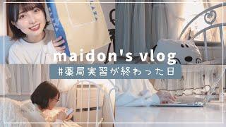 【Vlog】薬局実習が終わった日|PLAZAで買い物|実家ぐらし|薬学部女子大生の日常