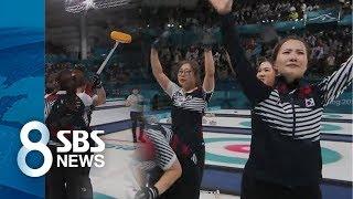 여자 컬링, 일본 꺾고 결승 진출…새 역사 썼다! / SBS