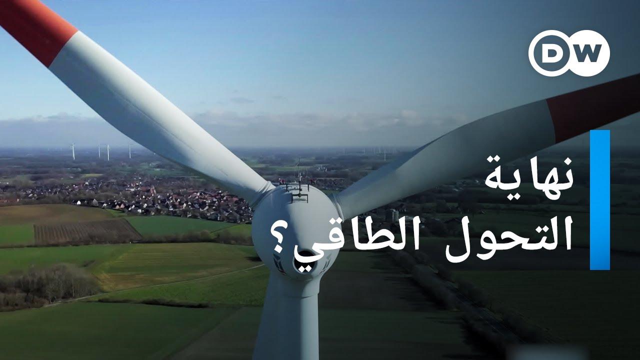 وثائقي | فشل  مشروع طاقة الرياح في ألمانيا | وثائقية دي دبليو
