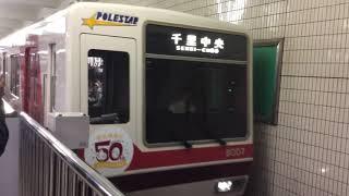 北大阪急行 8000形 8007F 千里中央行き Osaka Metro御堂筋線 天王寺発車