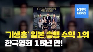 [문화광장] '기생충' 일본 흥행 수익 1위…한국 영화…