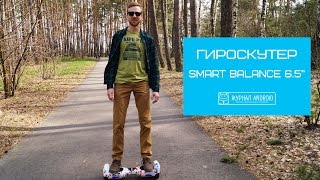 Обзор гироскутера Smart Balance 6.5