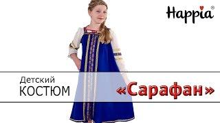 Русский народный костюм для девочки  «Сарафан»