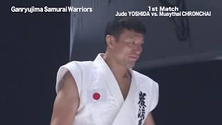 Ganryujima 7 - Way of the Samurai (2017-05-06)