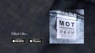 Мот-Капкан премьера трека, 2016