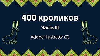 Уроки Adobe Illustrator. 400 кроликов. Часть III